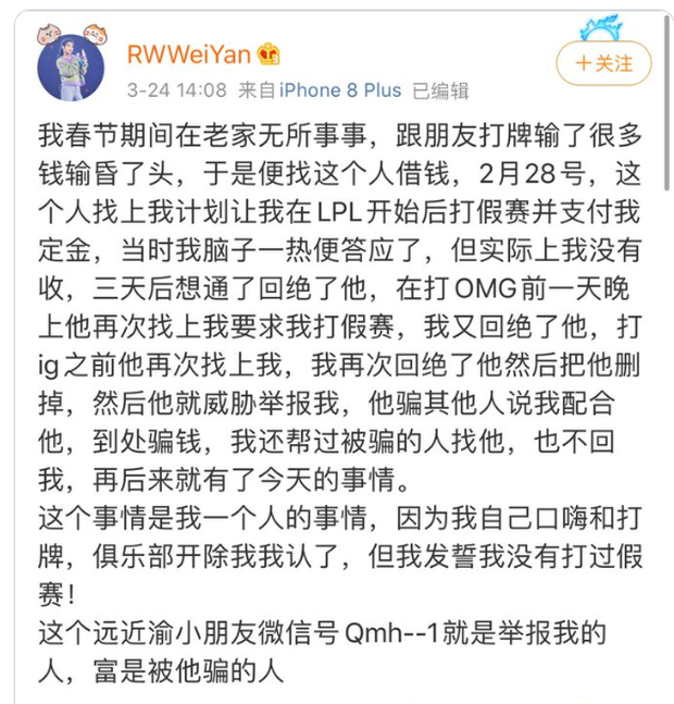 Toàn cảnh nghi án bán độ mới nhất của LPL, RW WeiYan chính thức bị cấm thi đấu - Ảnh 2.