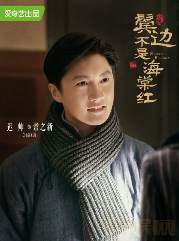 Dàn cast Bên Tóc Mai Không Phải Hải Đường Hồng: Nhìn đâu cũng thấy người quen, Vu Chính casting cũng khéo - Ảnh 13.