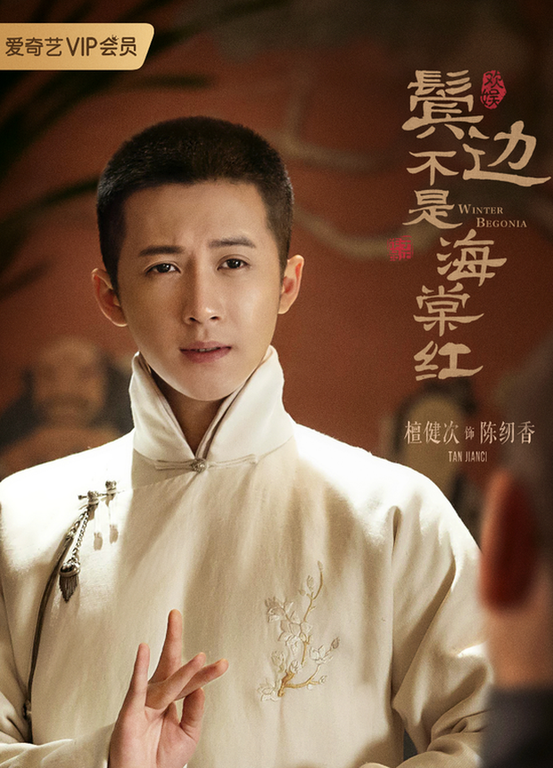 Dàn cast Bên Tóc Mai Không Phải Hải Đường Hồng: Nhìn đâu cũng thấy người quen, Vu Chính casting cũng khéo - Ảnh 5.