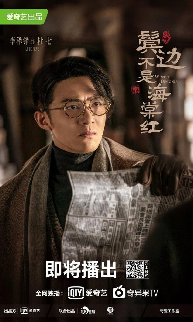 Dàn cast Bên Tóc Mai Không Phải Hải Đường Hồng: Nhìn đâu cũng thấy người quen, Vu Chính casting cũng khéo - Ảnh 8.