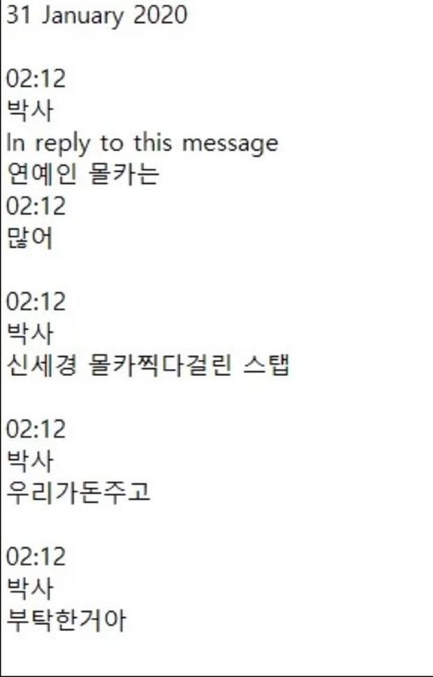 CHẤN ĐỘNG: Shin Se Kyung và Bomi (Apink) là nạn nhân của thủ lĩnh Phòng chat thứ N, lộ tin nhắn giao dịch gây sốc - Ảnh 3.
