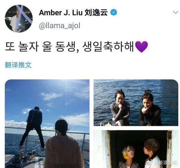 Xúc động với lời chúc mừng sinh nhật của Amber dành cho Sulli, tiết lộ cách xưng hô siêu đáng yêu của 2 người - Ảnh 3.