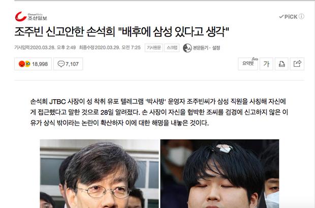 NÓNG: CEO đài JTCB nghi tập đoàn truyền thông đa quốc gia lớn nhất Hàn Quốc giật dây thủ lĩnh Phòng chat thứ N - Ảnh 2.