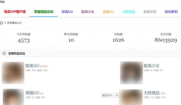 Điều tra Phòng chat thứ N phiên bản Trung Quốc, hơn 8 triệu thành viên, phát tán nhiều hình ảnh nhạy cảm của trẻ vị thành niên - Ảnh 1.