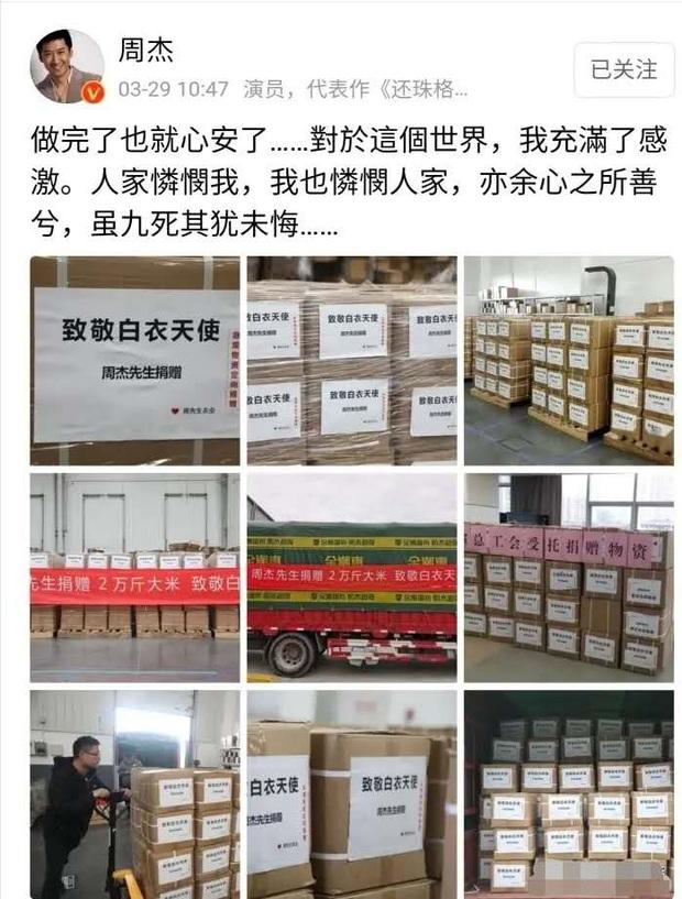 Chiến dịch vì kinh tế của toàn Cbiz thời COVID-19: Sao quyên số tiền quá khủng 2000 tỷ đồng, Nhĩ Khang ủng hộ 20.000kg gạo - Ảnh 9.