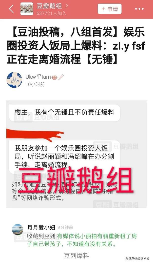 Xôn xao tin Triệu Lệ Dĩnh ly hôn với Phùng Thiệu Phong, bước theo vết xe đổ của Dương Mịch - Lưu Khải Uy? - Ảnh 3.