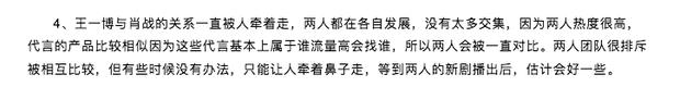 Mật báo Cbiz: Tiêu Chiến - Vương Nhất Bác cực căng, Ming Xi khổ sở vì nhà chồng siêu giàu, Chu Nhất Long bị hãm hại - Ảnh 3.
