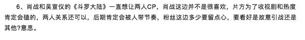 Mật báo Cbiz: Tiêu Chiến - Vương Nhất Bác cực căng, Ming Xi khổ sở vì nhà chồng siêu giàu, Chu Nhất Long bị hãm hại - Ảnh 9.