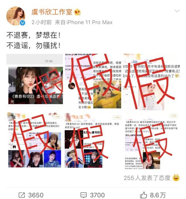 Rầm rộ tin Ngu Thư Hân đột ngột rời khỏi Thanh Xuân Có Bạn vì đu Lisa thành công, độ hot và fan đã có đủ - Ảnh 4.