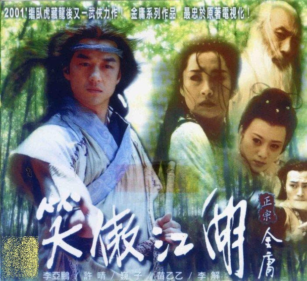 12 bộ phim huyền thoại của màn ảnh Hoa ngữ, nhắc đến thôi là lại bồi hồi nhớ về ngày ấu thơ! - Ảnh 3.