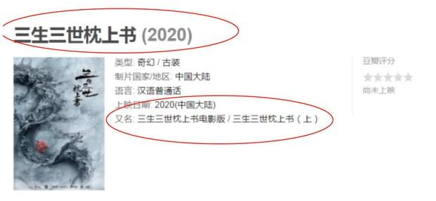 Chẩm Thượng Thư có bản điện ảnh, Địch Lệ Nhiệt Ba và Cao Vỹ Quang không có động thái gật đầu tham gia? - Ảnh 2.