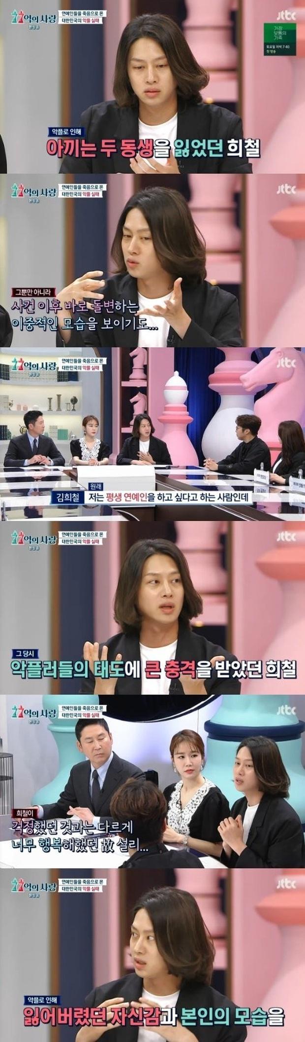 Heechul tức giận đến mức bỏ mạng xã hội vì tiếp tục có bình luận ác ý sau khi Sulli và Goo Hara qua đời - Ảnh 2.
