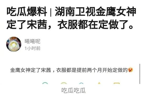 """Nữ thần Kim Ưng 2020 được định sẵn là Tống Thiến, Dương Tử lần nữa """"hụt"""" mất vương miện? - Ảnh 1."""