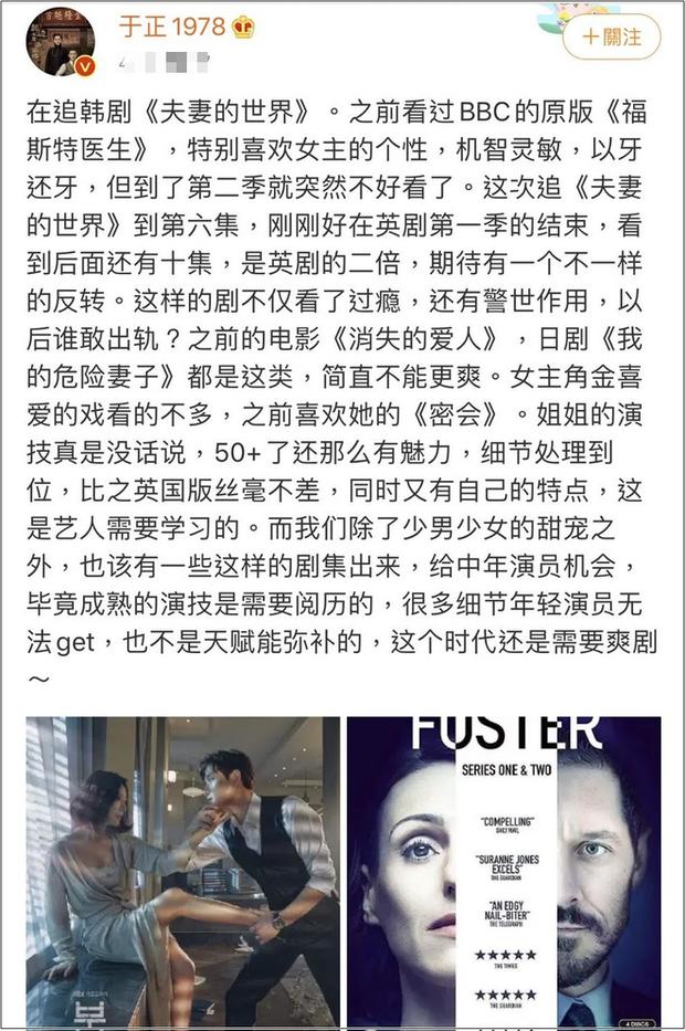 Vu Chính úp mở chuyện remake Thế Giới Hôn Nhân bản Trung, dân tình réo tên bộ ba Diên Hi Công Lược - Ảnh 2.