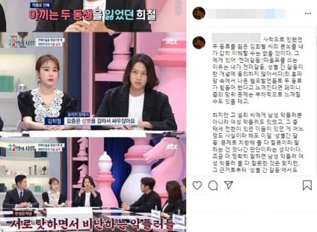 Bị lên án vì bình luận về 2 người em quá cố Sulli và Goo Hara, Heechul phẫn nộ vào hẳn bài đăng dằn mặt chuyên gia - Ảnh 3.