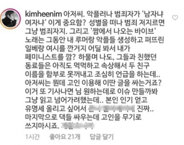 Bị lên án vì bình luận về 2 người em quá cố Sulli và Goo Hara, Heechul phẫn nộ vào hẳn bài đăng dằn mặt chuyên gia - Ảnh 5.