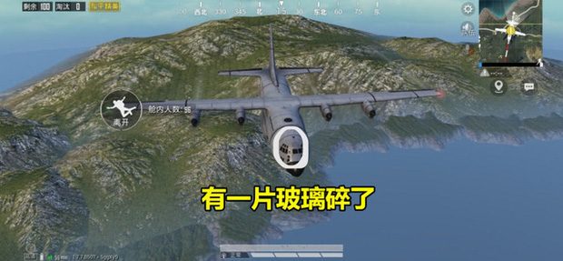 Phát hiện ra thảm họa chết người của máy bay trong PUBG Mobile, game thủ khuyến cáo nên nhảy dù càng sớm càng tốt - Ảnh 3.
