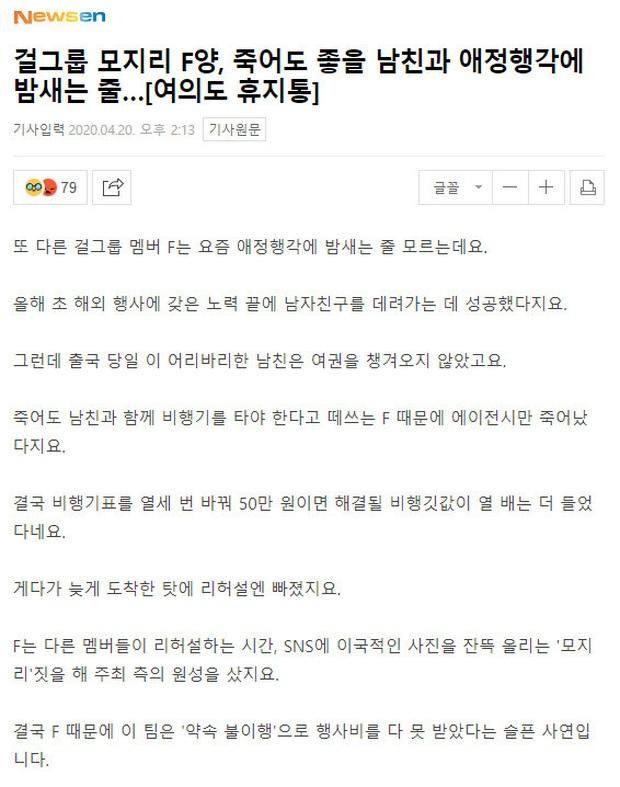 Tin đồn sốc: Nữ idol đổi vé máy bay 13 lần để đưa bạn trai đi lưu diễn, không tham gia tổng duyệt, vi phạm hợp đồng biểu diễn khiến nhóm bị trừ cát-xê? - Ảnh 2.