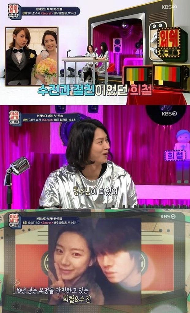 Một bước lên tiên nhờ cưới ông hoàng Bae Yong Joon, tình bạn mỹ nhân Vườn sao băng và Heechul thay đổi bất ngờ - Ảnh 4.