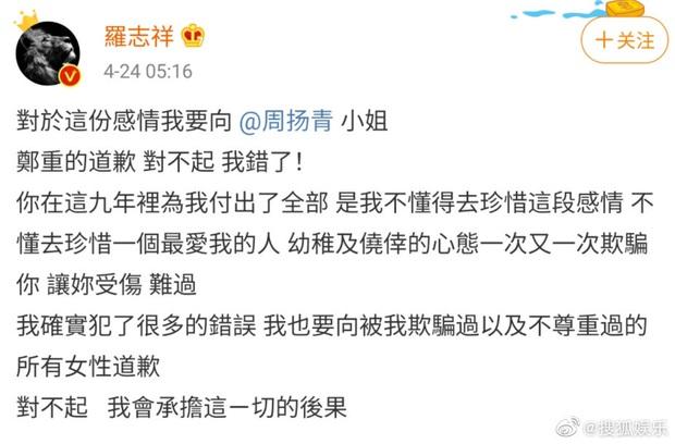 """Thêm drama: La Chí Tường xin lỗi sau khi bị """"bóc phốt"""", bạn thân tiếp tục """"thêm dầu vào lửa"""" nhưng gây chú ý nhất là Trịnh Sảng - Ảnh 3."""