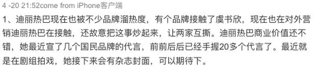 Mật báo Cbiz: Nhiệt Ba cấu xé thánh lố cuồng Lisa, La Chí Tường trả giá đắt, mỹ nhân dọa cả đạo diễn vì nghiện dao kéo - Ảnh 7.