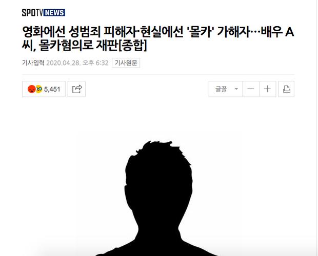 SỐC: Tài tử Hàn ra mắt phim tái hiện vai nạn nhân Phòng chat thứ N, nay thành tội phạm quay lén clip sex với người mẫu - Ảnh 2.