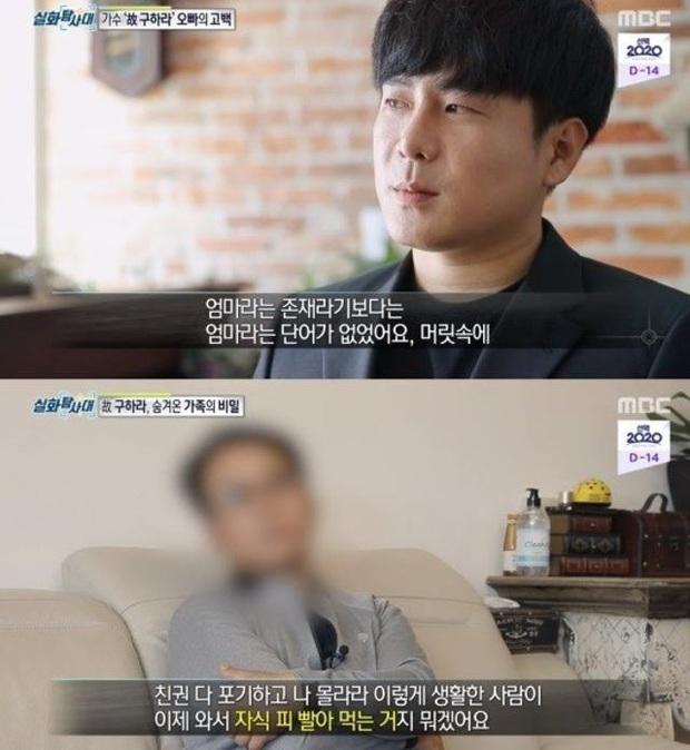 Anh trai Goo Hara lên truyền hình kể tường tận vụ tranh chấp với mẹ ruột tại tang lễ, bố uất hận vợ cũ muốn hút máu con gái - Ảnh 6.