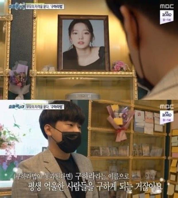 Anh trai Goo Hara lên truyền hình kể tường tận vụ tranh chấp với mẹ ruột tại tang lễ, bố uất hận vợ cũ muốn hút máu con gái - Ảnh 3.