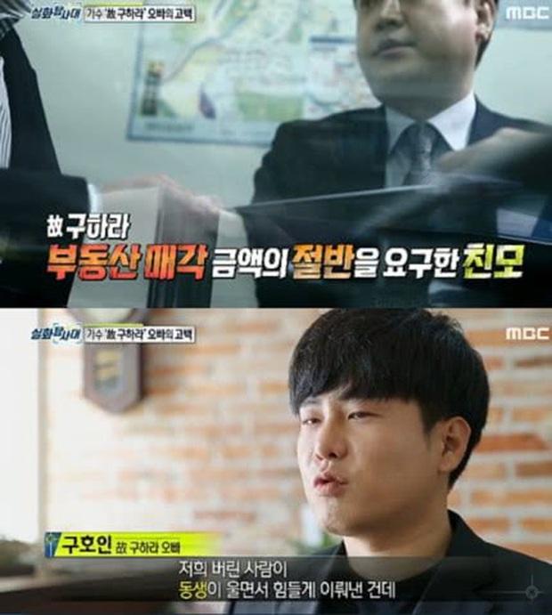 Anh trai Goo Hara lên truyền hình kể tường tận vụ tranh chấp với mẹ ruột tại tang lễ, bố uất hận vợ cũ muốn hút máu con gái - Ảnh 5.