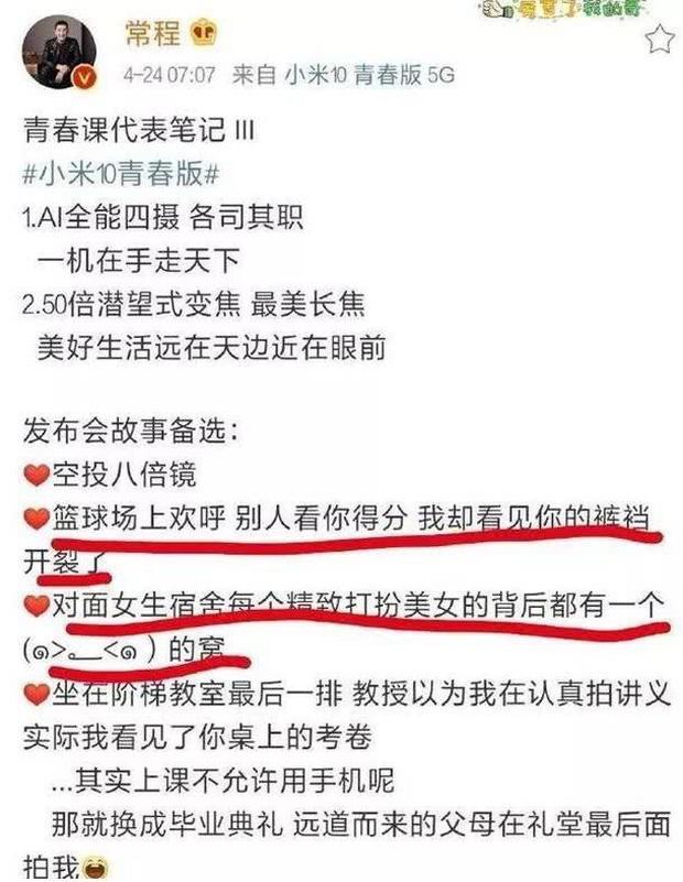 Khuyên mua smartphone để chụp lén ký túc xá nữ, sếp Xiaomi bị dân mạng Trung Quốc ném đá thậm tệ - Ảnh 2.