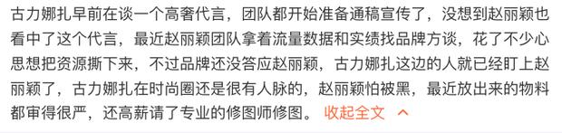 Mật báo Cbiz: Lisa - Thái Từ Khôn bị buộc chặt, Triệu Lệ Dĩnh tranh cướp hợp đồng, Ngu Thư Hân giàu tới choáng ngợp - Ảnh 10.