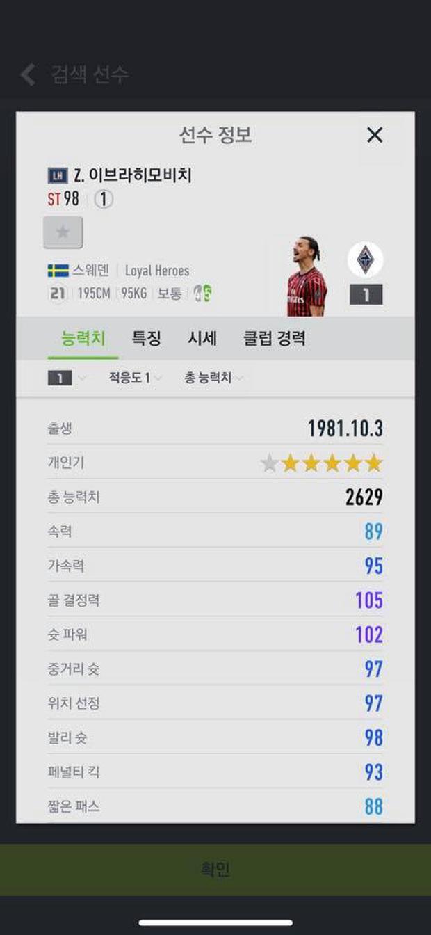 FIFA Online 4: Đây là những cầu thủ hot nhất của mùa Loyal Heroes (LH) giá trị cực cao, game thủ nên biết để sắm sửa đội hình! - Ảnh 6.