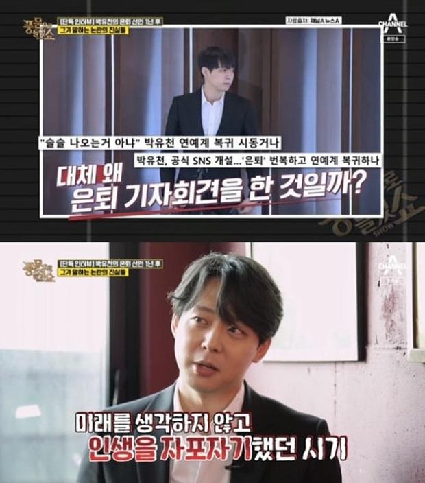 Park Yoochun lần đầu tiên trở lại trên sóng           truyền hình: Ân hận bật khóc xin lỗi fan, thấy xấu hổ nếu quay lại làng giải trí - Ảnh 3.