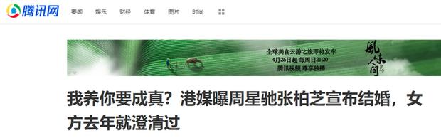 Kênh thông tin lớn tiết lộ Trương Bá Chi và Châu Tinh Trì chuẩn bị kết hôn, nhưng phản ứng của người xem mới đáng chú ý - Ảnh 2.