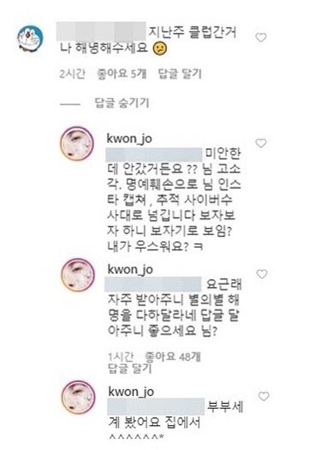 Bị cáo buộc đi bar mùa Cô Vy, Jo Kwon phản pháo cực chất: Người ta ở nhà xem Thế Giới Hôn Nhân chứ bộ! - Ảnh 3.