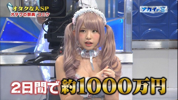 Cosplay vì đam mê, hot girl Nhật Bản kiếm sương sương 2 tỷ đồng mỗi ngày - Ảnh 2.