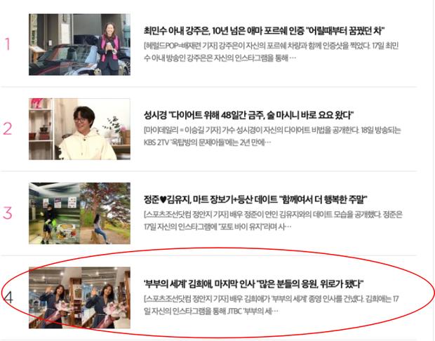 Đăng 2 ảnh sương sương tạm biệt Thế giới hôn nhân, Kim Hee Ae bám top đầu Naver không buông: Đẹp thế này ai đọ lại? - Ảnh 3.
