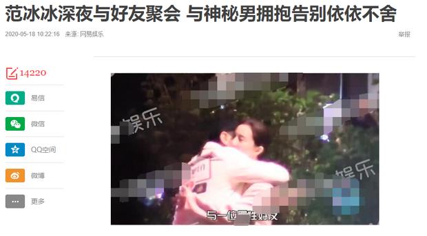 Tình cũ Lý Thần vừa bị bắt gặp dẫn bạn gái về nhà, Phạm Băng Băng cũng ôm chặt người đàn ông lạ mặt trên phố? - Ảnh 2.