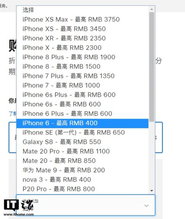 Apple ra cho phép bù tiền đổi máy cũ lấy iPhone mới, nhưng định giá hàng Android thấp không thể tưởng tượng nổi - Ảnh 3.
