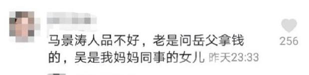 Nam thần phim Quỳnh Dao Mã Cảnh Đào bị tố bạo hành vợ kém 20 tuổi, ly hôn xong còn tìm bố vợ cũ để đòi tiền - Ảnh 3.