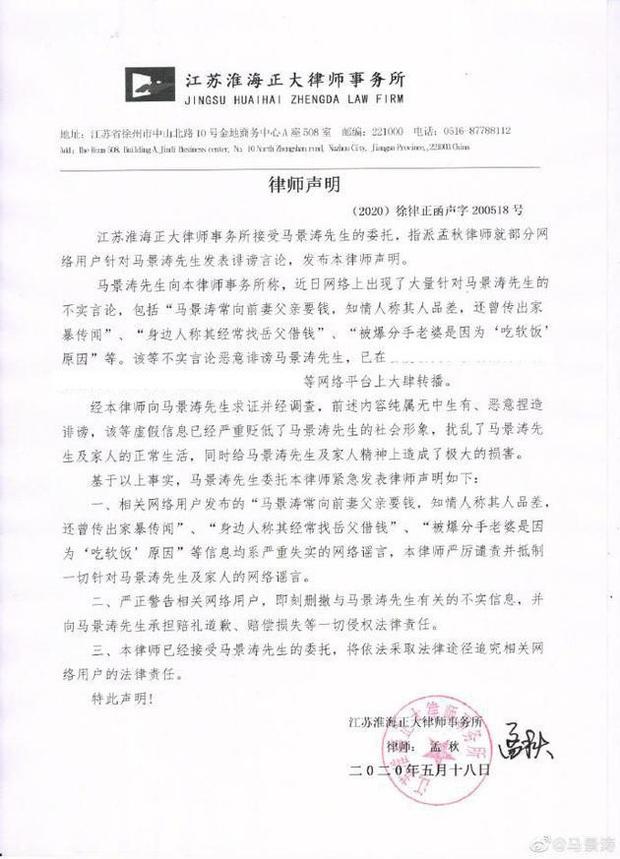 Nam thần phim Quỳnh Dao Mã Cảnh Đào bị tố bạo hành vợ kém 20 tuổi, ly hôn xong còn tìm bố vợ cũ để đòi tiền - Ảnh 5.