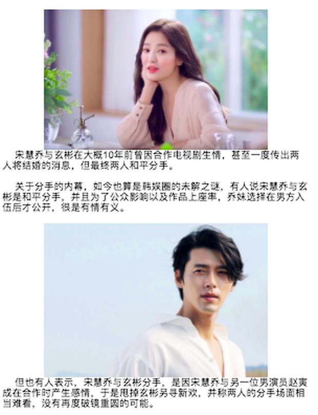 Vì sao Song Hye Kyo chia tay Hyun Bin: Cặp đôi vàng đường ai nấy đi không yên ấm, Jo In Sung bất ngờ bị réo tên - Ảnh 4.