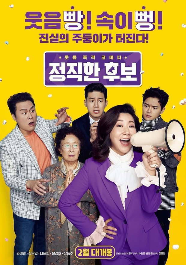 Review BÀ HOÀNG NÓI DỐI: Phim hài hay xuất sắc của quý bà da báo và bà ngoại quốc dân xứ Hàn - Ảnh 2.