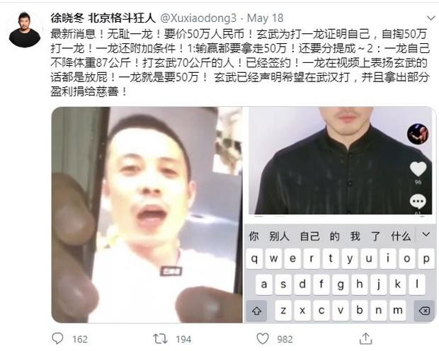 """Yi Long tố ngược Từ Hiểu Đông cố ý gọi cảnh sát rồi ăn vạ, """"làm trò hề"""" trước võ lâm - Ảnh 3."""