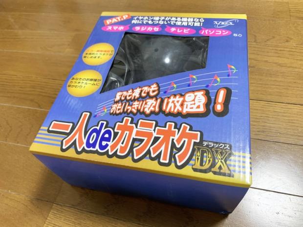 Chu đáo như người Nhật Bản: Sáng chế bộ công cụ hát karaoke một mình khó đỡ để tránh làm phiền hàng xóm - Ảnh 1.