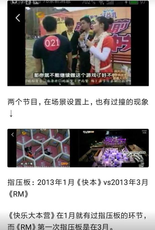 Ra đời gần 10 năm, trò xé bảng tên của Running Man bất ngờ bị cáo buộc đạo nhái gameshow Trung Quốc - Ảnh 3.