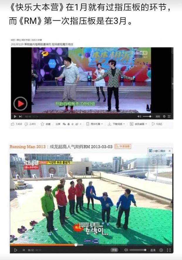 Ra đời gần 10 năm, trò xé bảng tên của Running Man bất ngờ bị cáo buộc đạo nhái gameshow Trung Quốc - Ảnh 4.