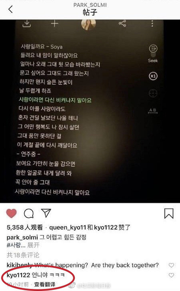 Chuyện tình Song Hye Kyo - Hyun Bin: Đẹp nhưng 2 chữ tiểu tam làm nên cái kết thị phi, sau bao đau khổ liệu có về với nhau? - Ảnh 18.