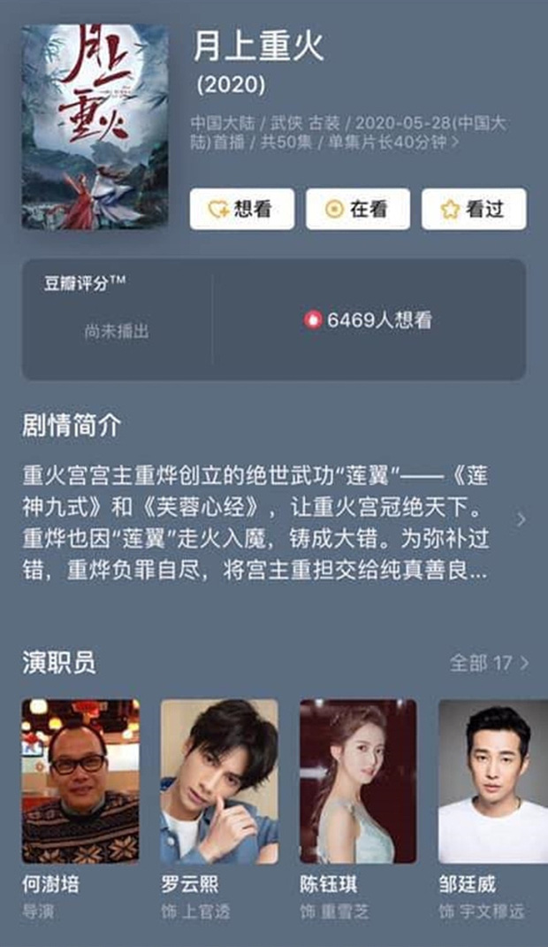 Nguyệt Thượng Trọng Hỏa xác nhận ngày lên sóng, fan kêu gào đòi công bằng cho loạt phim đắp chiếu của Dạ Thần La Vân Hi - Ảnh 1.