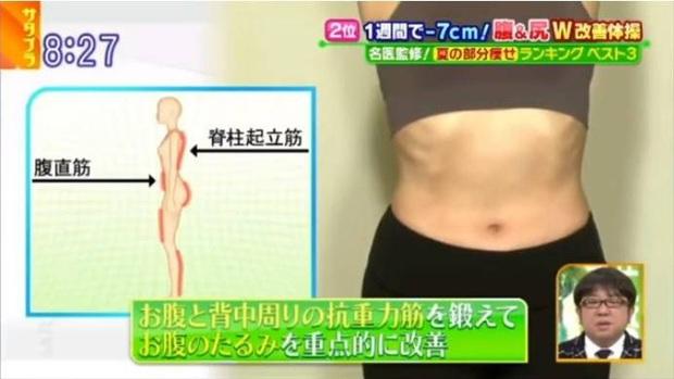 Lại có thêm 2 bài tập từ đài TBS Nhật Bản giúp bạn có thể giảm tới 7cm vòng eo chỉ trong 1 tuần - Ảnh 1.